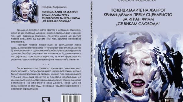 stefan-markovski-111-715x400,Се викам Слобода