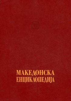 Македонска енциклопедија