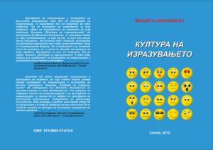 Култура на изразувањето од Виолета Николовска